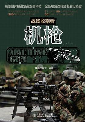 战场收割者:机枪.pdf