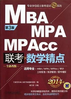 2014精点教材:MBA/MPA/MPAcc数学精点.pdf