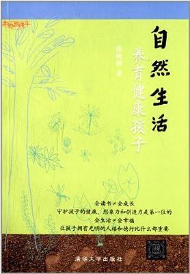 幸福直通车:自然生活,养育健康孩子.pdf