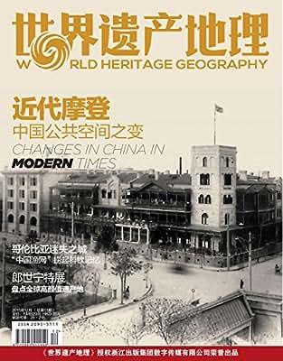 世界遗产地理·近代摩登:中国公共空间之变.pdf