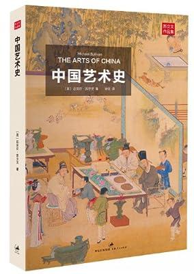 中国艺术史.pdf