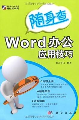 随身查:Word办公应用技巧.pdf
