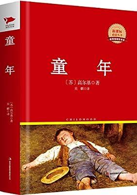新课标必读丛书:童年.pdf