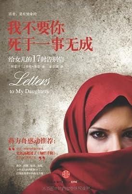 我不要你死于一事无成:给女儿的17封告别信.pdf