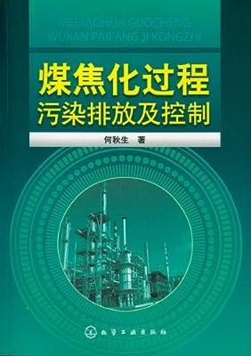 煤焦化过程污染排放及控制.pdf