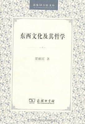东西文化及其哲学.pdf