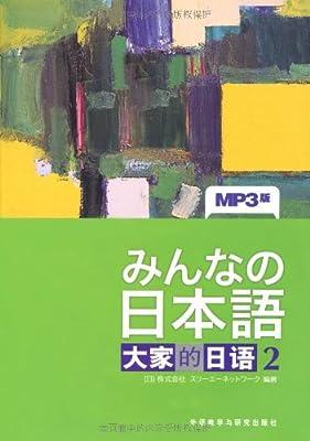大家的日语2.pdf