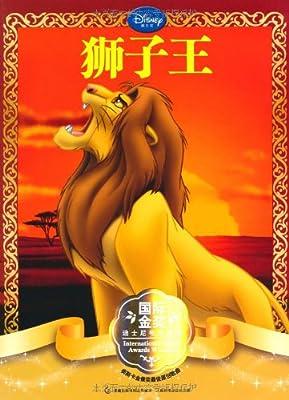 狮子王.pdf