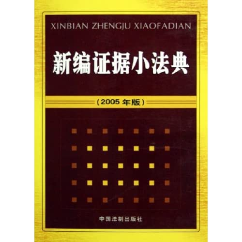 新编证据小法典(2005年版)