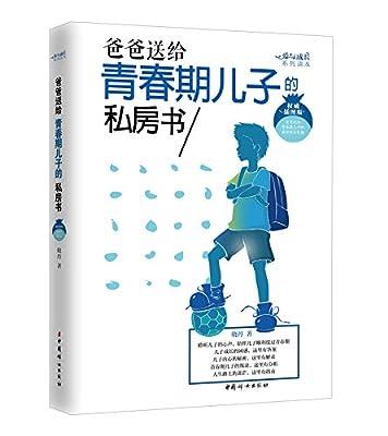 爸爸送给青春期儿子的私房书.pdf