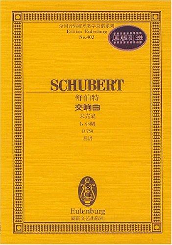 舒伯特交响曲 未完成b小调D759总谱