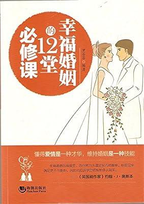 幸福婚姻的12堂必修课.pdf