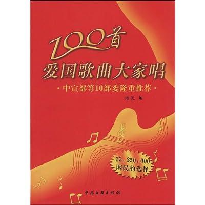 李雪演唱的桃花渡简谱-100首爱国歌曲大家唱
