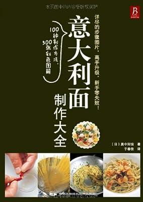 意大利面制作大全.pdf