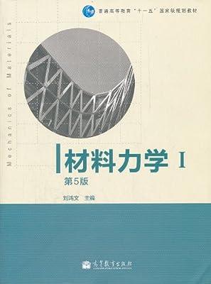 材料力学1.pdf