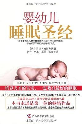 婴幼儿睡眠圣经:美国亚马逊最经典的婴儿起居指南.pdf