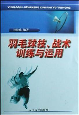 羽毛球技、战术训练与运用.pdf