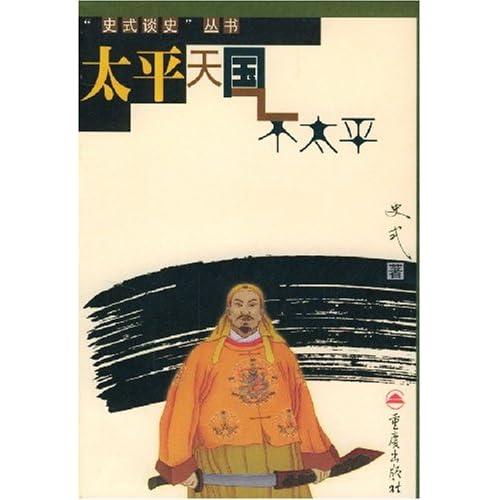 中国封建社会多少年 中国封建社会的开端 中国封建社会图片