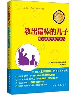 教出最棒的儿子:男孩教养经典代表作.pdf