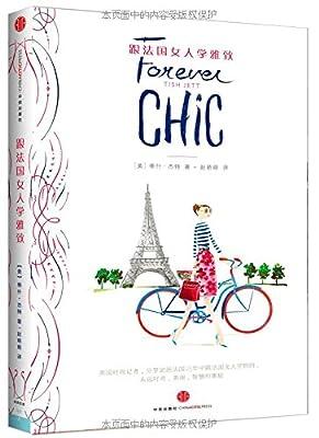 跟法国女人学雅致.pdf