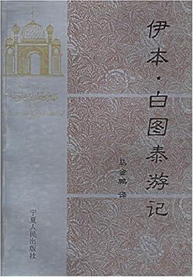 伊本•白图泰游记.pdf