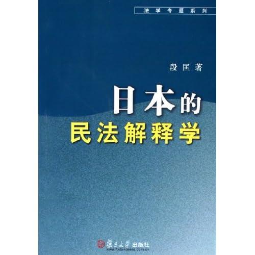 日本的民法解释学/法学专题系列
