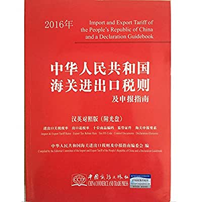 正版2015年中华人民共和国海关进出口税则及申报指南.pdf