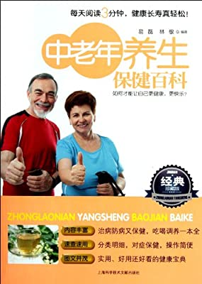 中老年养生保健百科.pdf