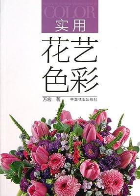 实用花艺色彩.pdf