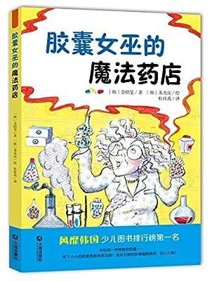 胶囊女巫的魔法药店.pdf