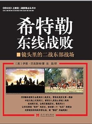 《看历史》之视觉二战影像志丛书:希特勒东线战败.pdf