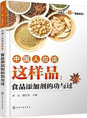 """中国人""""最""""健康系列:中国人应该这样品:食品添加剂的功与过.pdf"""
