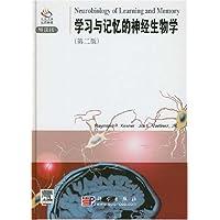 学习与记忆的神经生物学