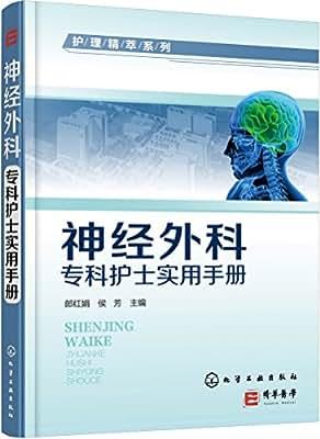 神经外科专科护士实用手册.pdf