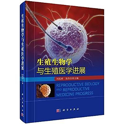 生殖生物学与生殖医学进展.pdf