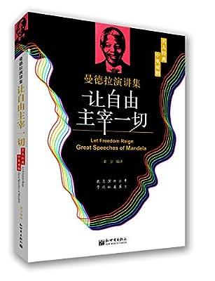让自由主宰一切:曼德拉演讲集.pdf