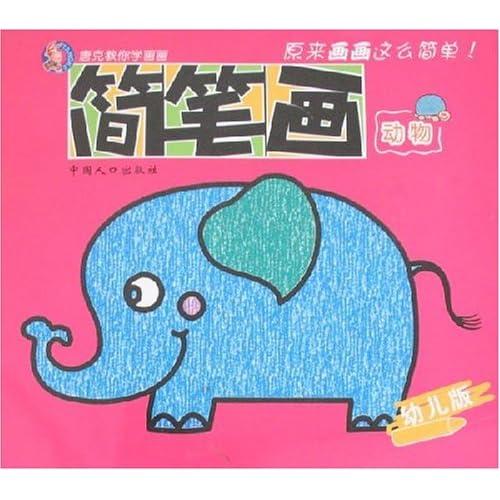 唐克教你学画画-简笔画·动物