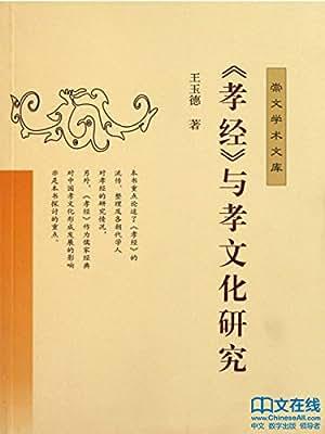 《孝经》与孝文化研究.pdf