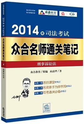 2014年司法考试众合名师通关笔记:刑事诉讼法.pdf