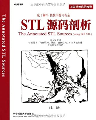 STL源码剖析.pdf