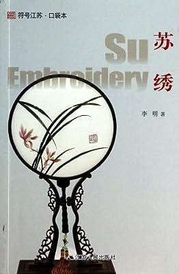 苏绣/符号江苏口袋本.pdf