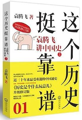 这个历史挺靠谱1:袁腾飞讲中国史上.pdf