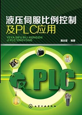 液压伺服比例控制及PLC应用.pdf