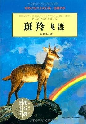 动物小说大王沈石溪品藏书系:斑羚飞渡.pdf