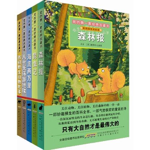 插图注音版(第8辑)包括森林报,昆虫记话,西顿野生动物故事,八十天环游