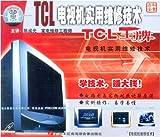 TCL电视机实用维修技术(1VCD)-图片