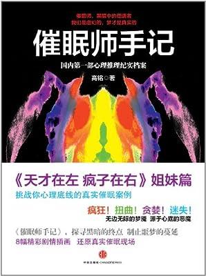 催眠师手记.pdf