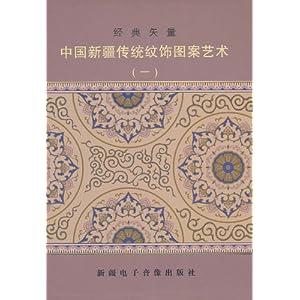 经典矢量:中国新疆传统纹饰图案艺术(1)
