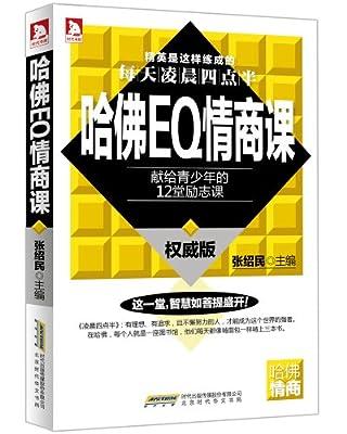 哈佛EQ情商课.pdf