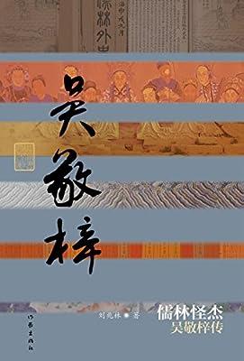 儒林怪杰:吴敬梓传.pdf